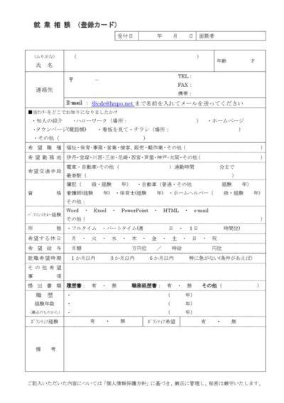 就業相談(登録カード)PDF